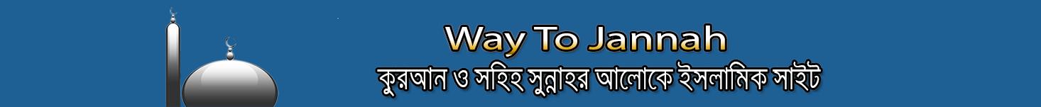 Way To Jannah
